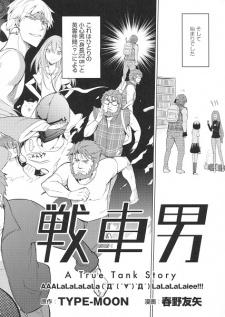 Sensha Otoko: A True Tank Story