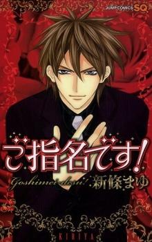 Goshimei desu!