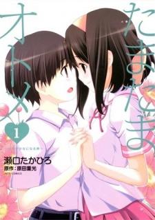 Tamatama Otome♥: Shounen ga Shoujo ni Naru Toki