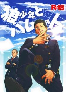 Ookami Shounen to Ham no Hito
