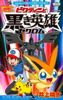 Gekijouban Pocket Monsters Best Wishes: Victini to Kuroki Eiyuu Zekrom