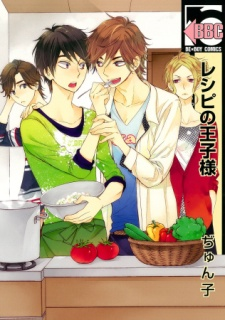 Recipe no Ouji-sama
