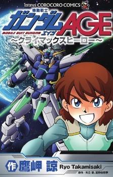 Kidou Senshi Gundam AGE: Climax Hero