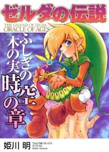 Zelda no Densetsu: Fushigi no Kinomi - Jikuu no Shou