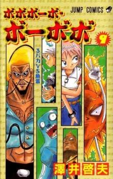Bobobo Bo Bo Bobo Manga Characters Staff Myanimelistnet