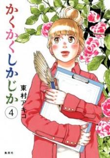 Kakukaku Shikajika