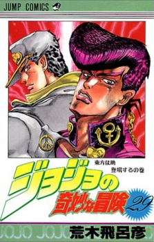Jojo No Kimyou Na Bouken Part 4 Diamond Wa Kudakenai Manga Reviews Myanimelist Net First, you can choose one of the available skills for your character and then turn when you start playing jojo's bizarre adventure diamond records reversal, you'll only have a handful of characters available. diamond wa kudakenai manga reviews