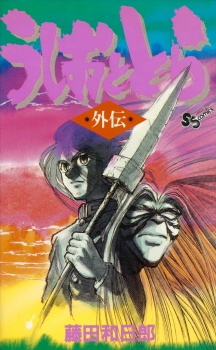 Ushio to Tora Gaiden