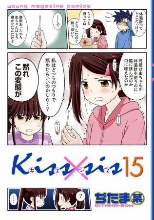 Kiss x Sis | Manga - Pictures - MyAnimeList.net