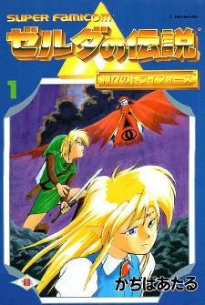 Zelda no Densetsu: Kamigami no Triforce (1994)