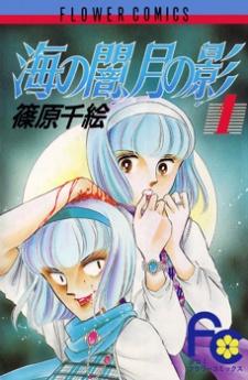 Umi no Yami, Tsuki no Kage