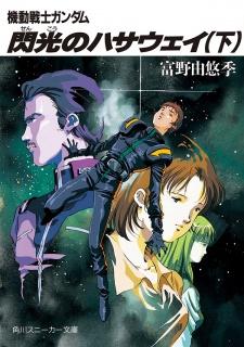 Kidou Senshi Gundam: Senkou no Hathaway
