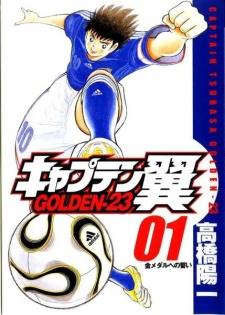 Captain Tsubasa: Golden-23