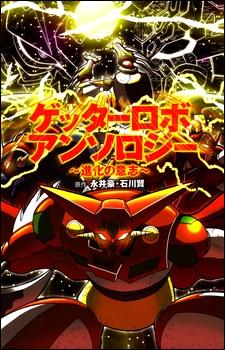 Getter Robo Anthology: Shinka no Ishi