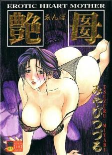 Enbo erotic heart mother