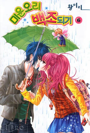 Романтика.  Ugly Duckling to Swan.  Manhwa 13 т. 0 гл.  Finished.