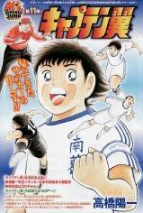 Captain Tsubasa: Endless Dream