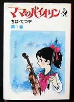 Mama no Violin