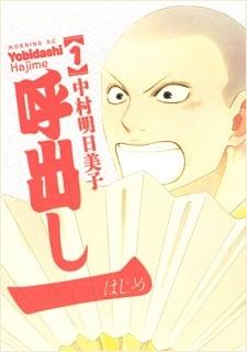 Yobidashi Hajime