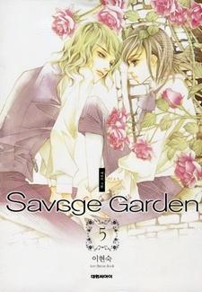새비지 가든/Savage Garden