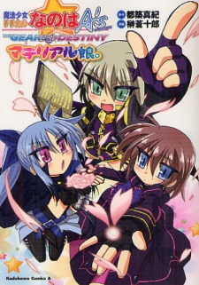 Mahou Shoujo Lyrical Nanoha A's Portable: The Gears of Destiny - Material Musume.