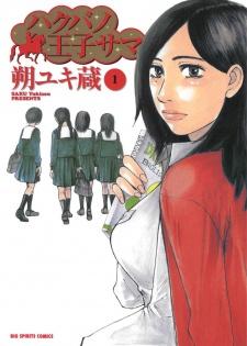 Hakuba no Ouji-sama