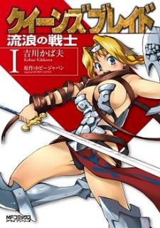 Queen's Blade: Rurou no Senshi
