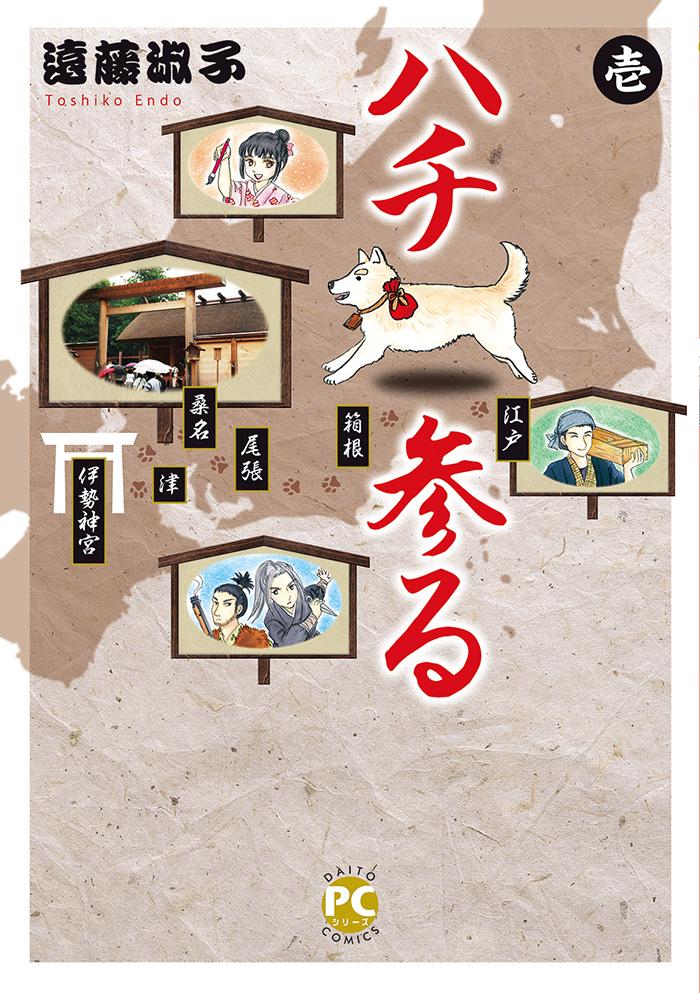 HACHI MILES ~ A dog's pilgrimage to Ise Jingu ~