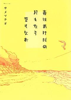 Haruwa Akebono Tsukimo Nau Soramo Nao