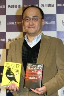 Kishi, Yusuke