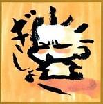 4048 - Sekirei: Pure Engagement – OVA 1080p BD Dual Audio