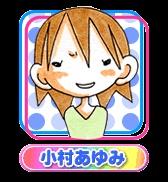 Komura, Ayumi