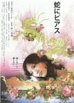 Mori, Yuriko