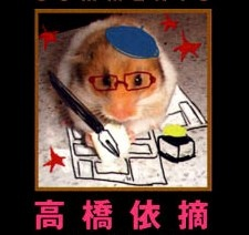 Takahashi, Itsumi