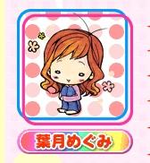 Hazuki, Megumi