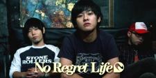 No Regret Life,