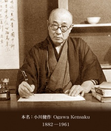 Ogawa, Mimei