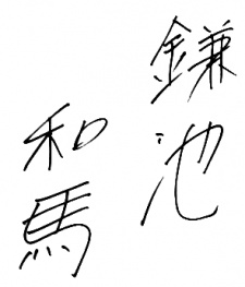 Kamachi, Kazuma