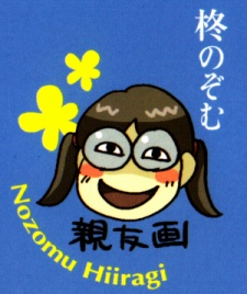 Hiiragi, Nozomu