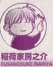 Inariya, Fusanosuke