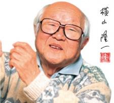 Yokoyama, Ryuuichi