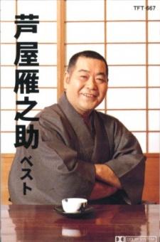 Ashiya, Gannosuke