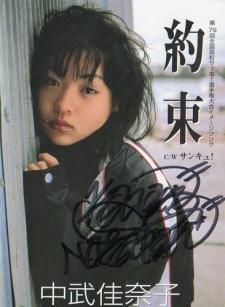 Nakatake, Kanako