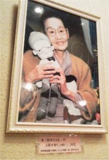 Ueda, Toshiko