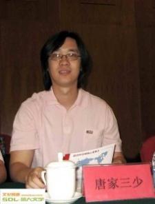 Tang Jia San Shao,