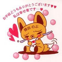 Wata, Nobu