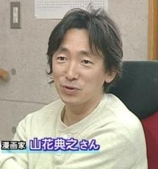 Yamahana, Noriyuki