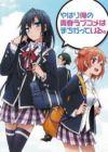 Yahari Ore no Seishun Love Comedy wa Machigatteiru.