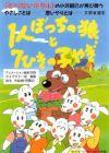1-ri Botchi no Ookami to 7-hiki no Ko Yagi
