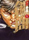 Baki Gaiden: Kizuzura